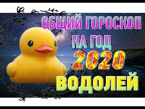 Водолей ♒ Гороскоп Водолея на 2020 год