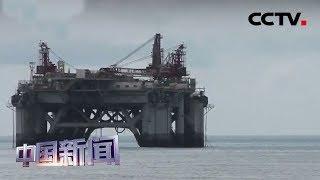 [中国新闻] 沙特石油设施遭袭 国际油价暴涨 特朗普授权释放战略石油储备 | CCTV中文国际