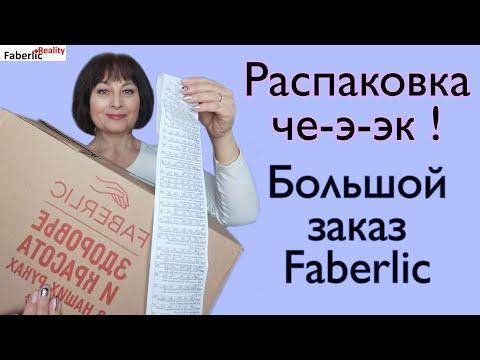 Распаковка - че-э-эк! Обзор большого заказа Faberlic / Фаберлик. Очень много кремов #FaberlicReality