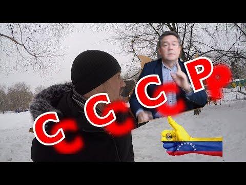 Ответ Платошкину по Венесуэле ➕ всем гражданам СССР ✊ ...