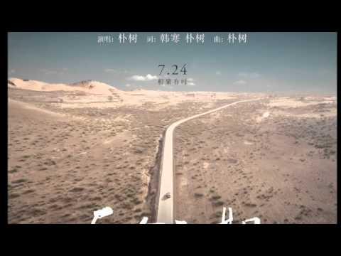 Pu Shu 朴树 - The Ordinary Road 平凡之路(English lyrics)