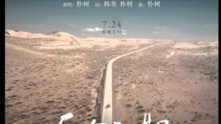 Pu Shu 朴树 - The Ordinary Road 平凡之路(English lyrics) Mp3