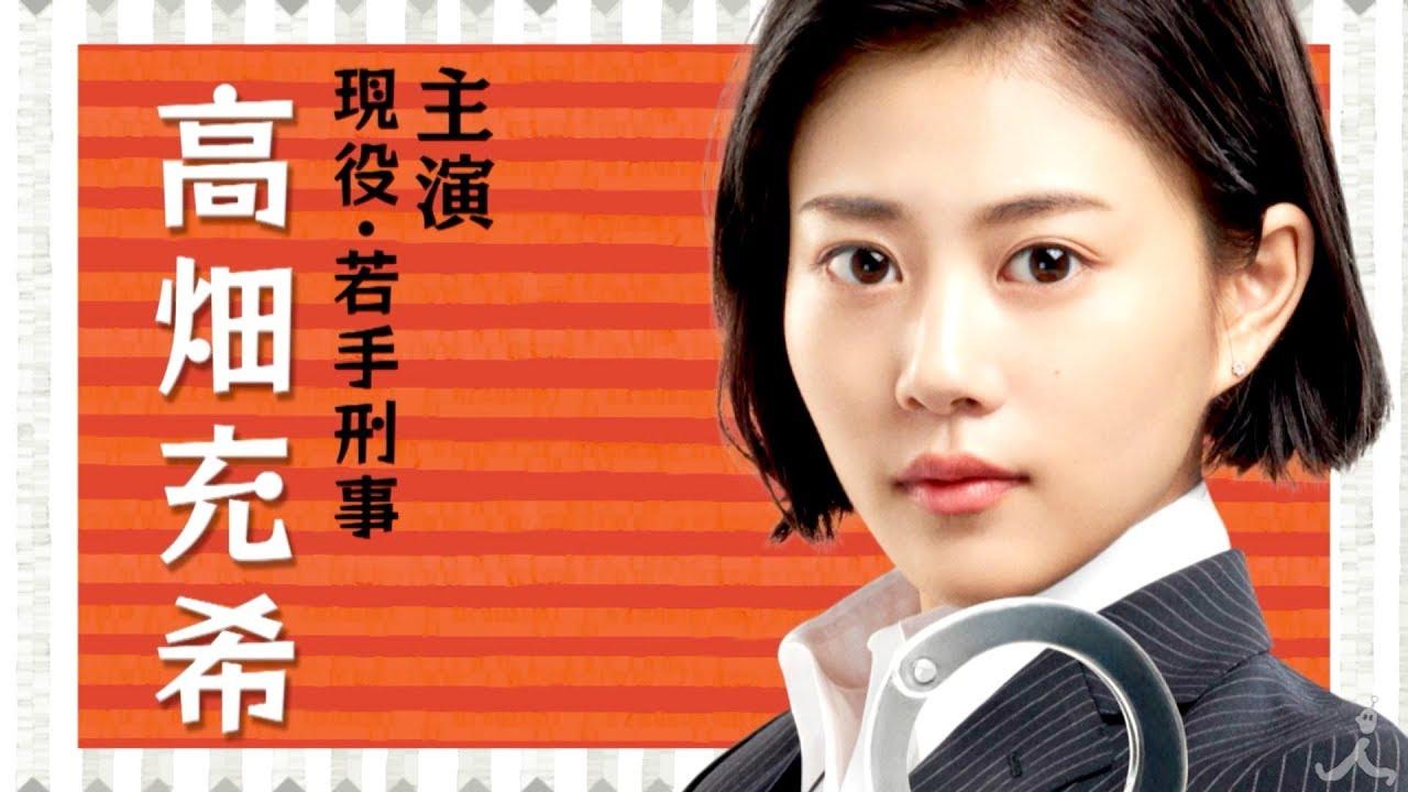 [新ドラマ] 『メゾン・ド・ポリス』高畑充希がTBSドラマ初主演にして初の刑事役に!! 1月スタート!!【TBS】