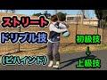 【ストリートバスケ】初級技から上級技まで!ビハインドドリブルのストリート技【バスケ】