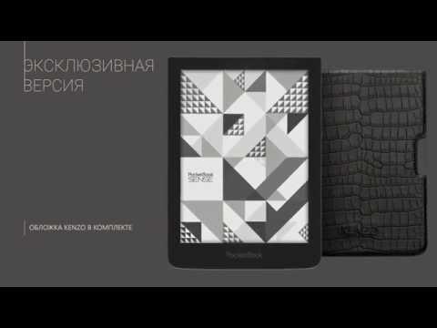 PocketBook Sense with KENZO cover CIS