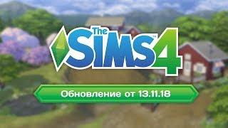 The Sims 4   Обновление от 13.11.18