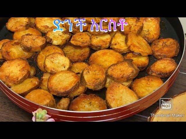 How to make roasted Potato -Bahlie tube, Ethiopian food Recipe