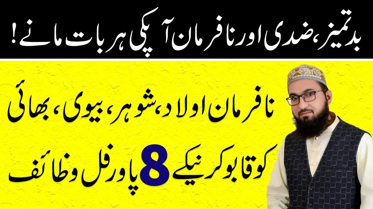 Download Nafarman aulad, shohar, biwi aur bhai k liye wazifa || aulad ko farmabardar banane ka wazifa