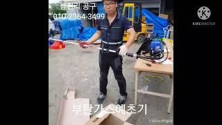 부탄가스예초기 미쯔비씨예초기 사용 영상 입니다~~