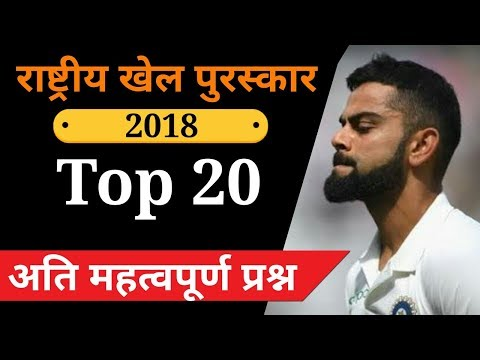 National Sports Award 2018 | National Sports Awards 2018 Important Questions | Awards and Honours