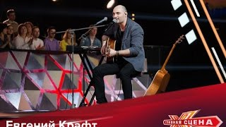 Евгений Крафт (Song 1) HD