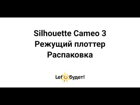 Достаем новый режущий плоттер Silhouette CAMEO 3 из коробки