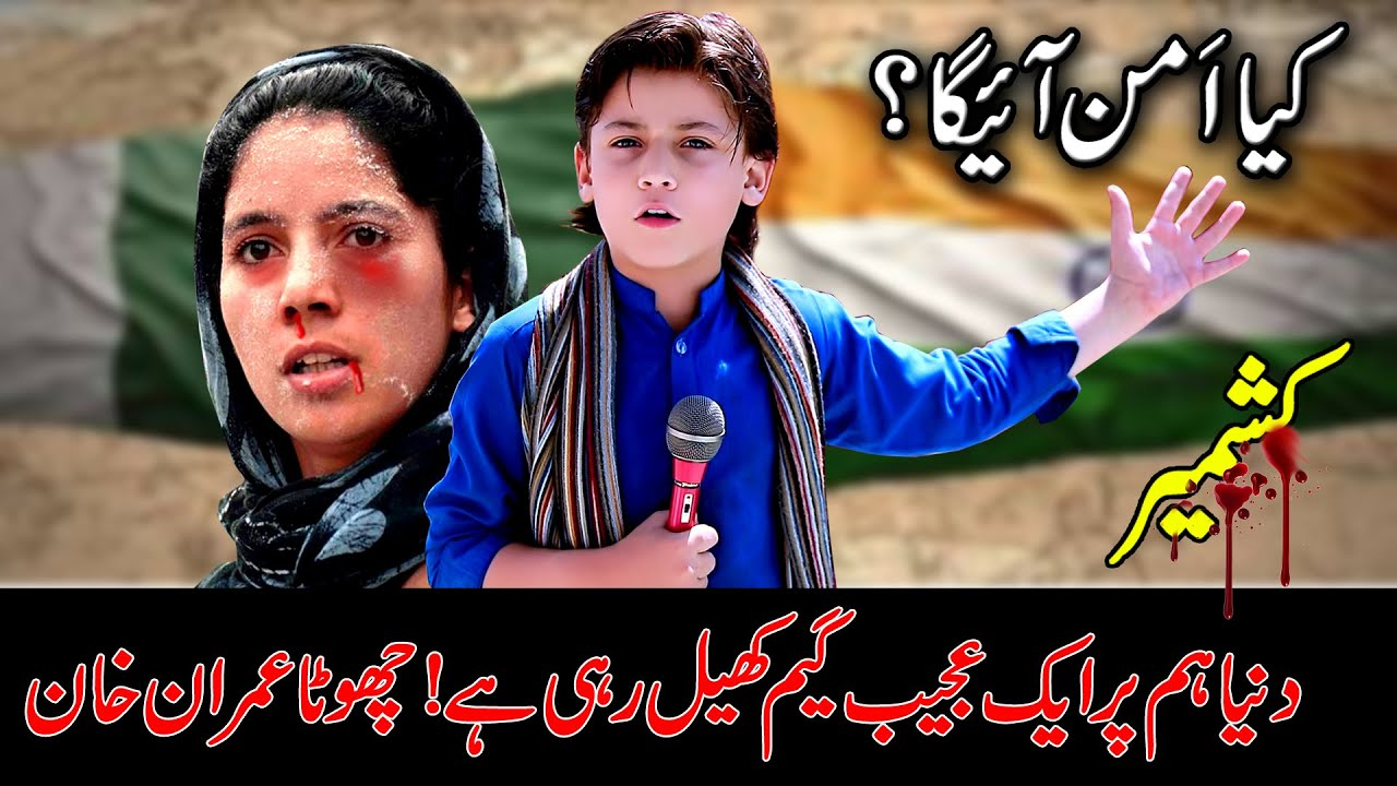 Kashmir Solution ! Chota Imran Khan Emotional Message For India Pakistan