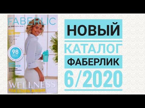КАТАЛОГ ФАБЕРЛИК 6/2020 (6.04-26.04)