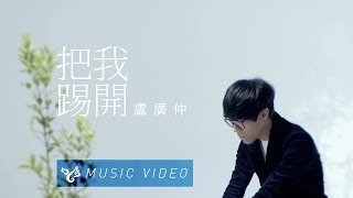 盧廣仲 Crowd Lu 【把我踢開】 Official Music Video