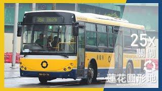 新福利Transmac S.A.R.L. KingLong KLQ6930G (K89) 25X線 關閘 循環 蓮花圓形地 [全程]