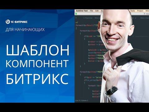 Как и зачем делать Result_modifier.php ? Создание сайта на Битрикс - урок 19.