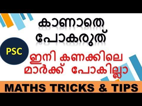 സൂത്ര വഴി Easy PSC Maths Tricks And Tips  Quantitative Aptitude And Mental Ability