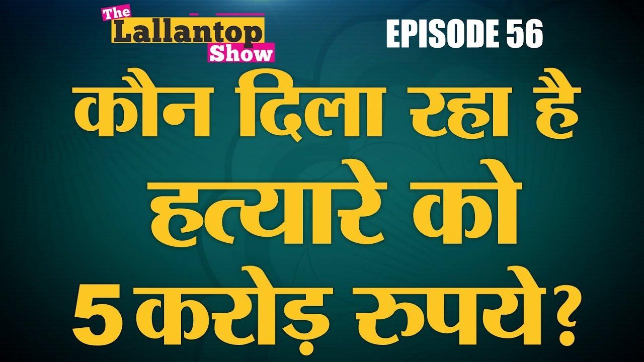 Vivek Tiwari Case की जांच में UP Police के 5 बड़े झोल  | Lallantop show | 1 Oct