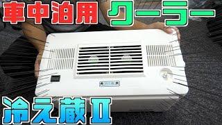 【真夏の車中泊対策】構造は家庭用エアコンと同じ!車中泊用クーラー冷え蔵で熱帯夜対策!