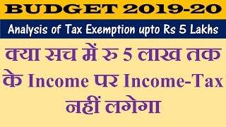 BUDGET 2019-20 : TAX EXEMPTION ANALYSIS, क्या सच में रु 5 लाख तक के Income पर Income-Tax नहीं लगेगा