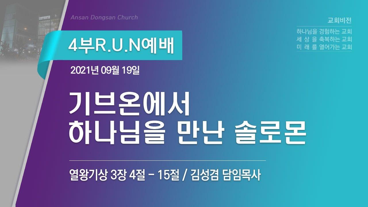 [안산동산교회] 4부 R.U.N 예배   김성겸 담임목사   2021-09-19
