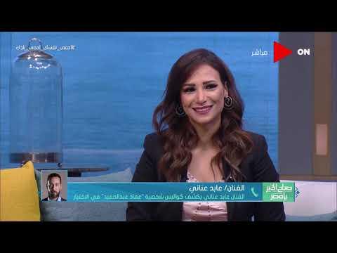 صباح الخير يامصر - لقاء خاص مع الفنانة الشابة غادة طلعت  - 22:58-2020 / 5 / 26