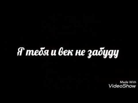 Рахим-Я тебя и век не забуду  (New 2017)