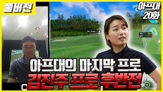 『아프대』 아프대 마지막 프로 김진주! 근데.. 연장전…