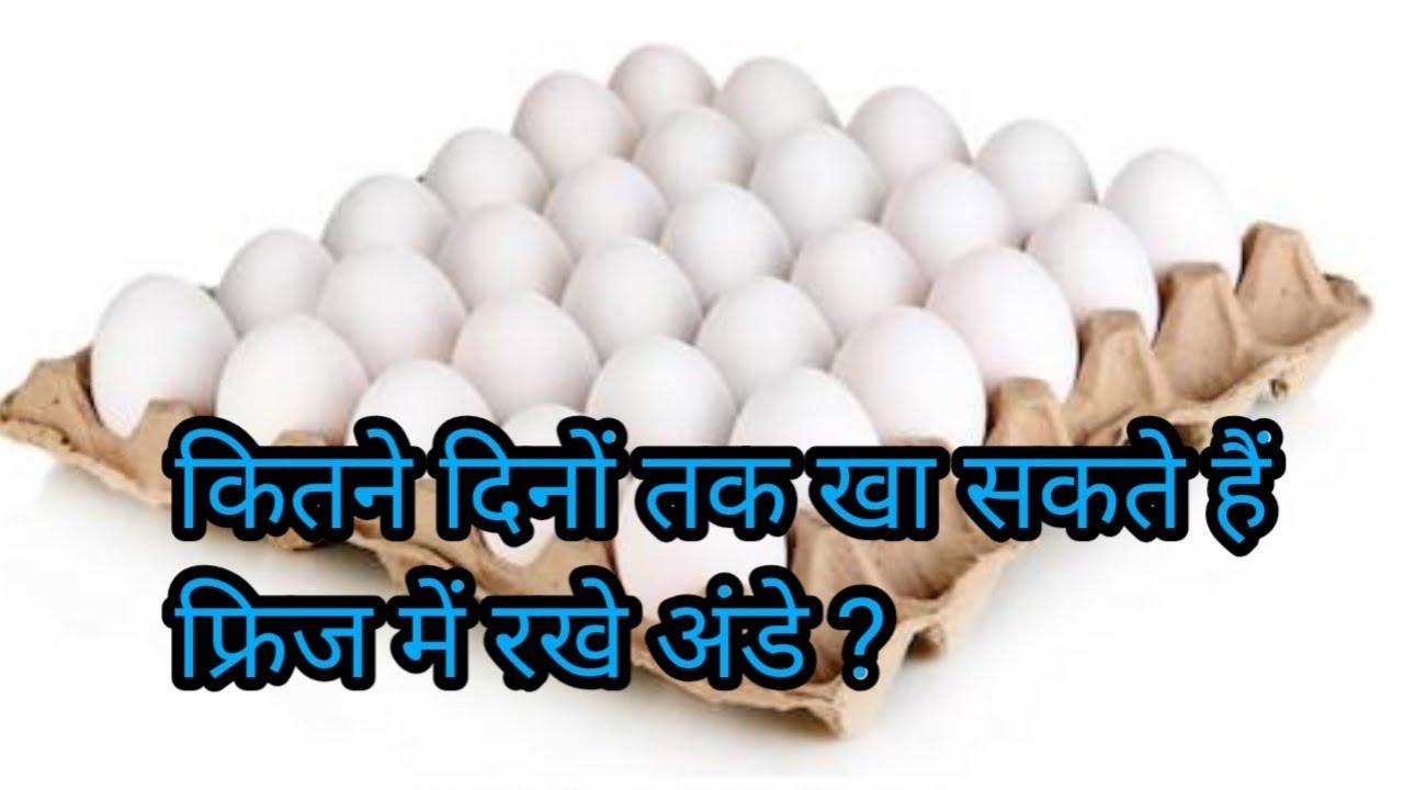 कितने दिनों तक खा सकते हैं  फ्रिज में रखे अंडे ?