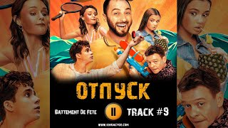 Сериал ОТПУСК музыка OST #9 Battement De Fête тнт Демис Карибидис Павел Майков