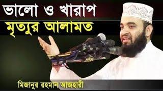 #  এ বছরে সেরা ওয়াজ । Mizanur Rahman Azhari new special waz 2019। নতুন ওয়াজ ২০১৯।