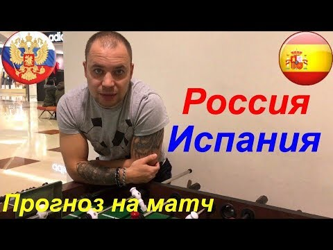 Видео Ставки на футбол россия коста рика