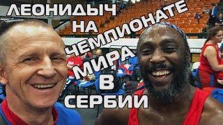 Гиревой Спорт! Чемпионат Мира в Сербии!