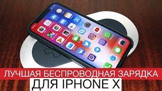 Лучшая беспроводная зарядка для iPhone X!