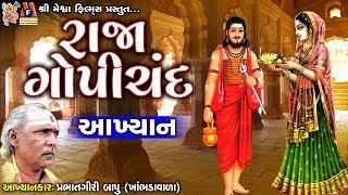 Raja Gopichand    Prabhatgiri Bapu Khambhadavada    Gujarati Aakhyan    રાજા ગોપીચંદ   