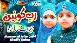 Most Beautiful Kalaam   Rab-e-Konain Mery Dil Ki Sadayein Sun Le   Talha Qadri & Khadija Fatima