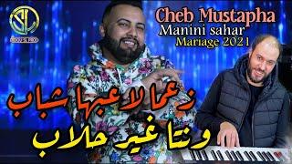 Cheb Mustapha 2021 | Zamaa La3ebha chbab ونتا غير حلاب / Madam Grazzila Tedmar | Avec Manini sahar