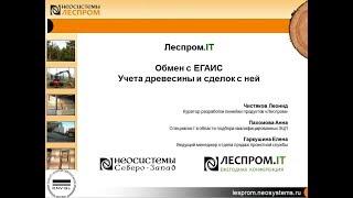 Леспром.IT: Обмен с ЕГАИС Учета древесины и сделок с ней