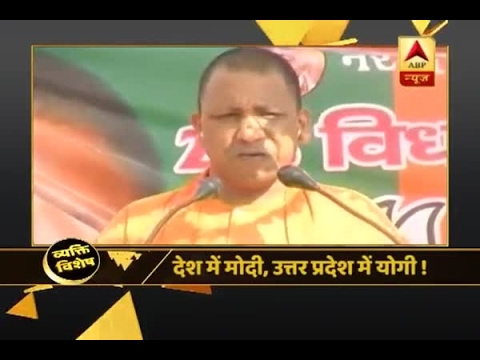 Vyakti Vishesh: Yogi Adityanath, the new chief minister of Uttar Pradesh