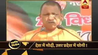 Vyakti Vishesh: Yogi Adityanath, the new chief minister of Uttar Pradesh