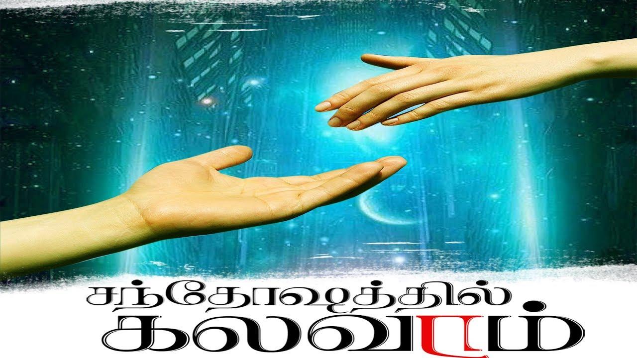Santhoshathil Kalavaram | Official Trailer 2 | Niranth, Rudra Aura | Sivanag | Kranthi Prasad