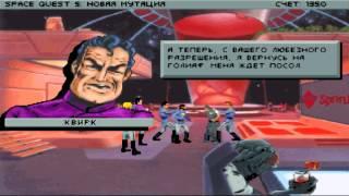 Space Quest 5: Новая мутация, прохождение, часть 3
