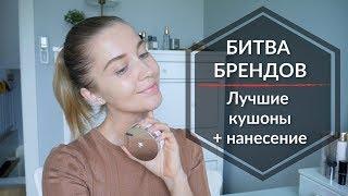 ЛУЧШИЕ КУШОНЫ 2019 + Нанесение | OSIA & MAKEUP - Видео от MAKEUP