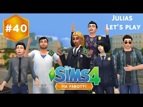 Симс 4 коды на карьеру - Sims-