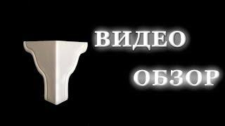 Обзор мебельной опоры SY1320