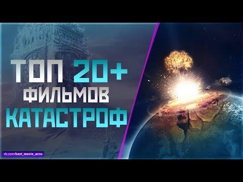 ТОП 20+ 'ФИЛЬМОВ-КАТАСТРОФ' НА ВСЕ ВРЕМЕНА - Ruslar.Biz