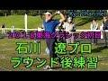 【 ゴルフ】石川遼プロ ラウンド後練習 2018東海クラシック初日