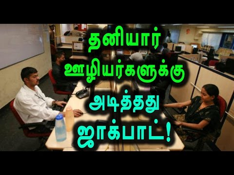 7th Pay Commission, Private Sector Gratuity to Soar- Oneindia Tamil