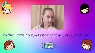 причёска в школу_французские косички  на самой себе!!!_видео урок  для девчонок_Алёна